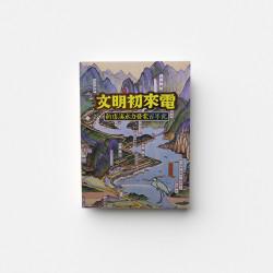 |文化歷史|文明初來電:新店溪水力發電百年紀